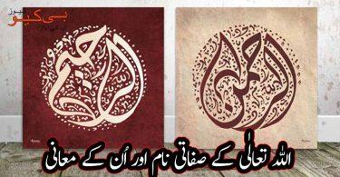 الرحمٰن اور الرحیم اللہ کے دو نام