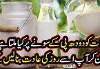 رات کو دودھ پی