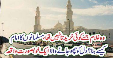 مسلمانوں کا امام کیسے بنا