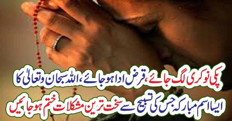 اللہ سبحان و تعالیٰ