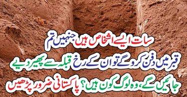 پاکستانی ضرور پڑھیں