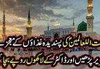 رحمت اللعالمین ﷺ
