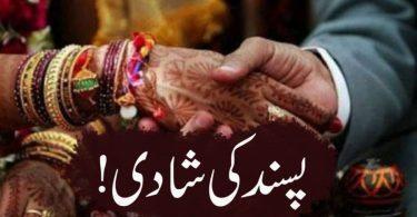 پسند کی شادی
