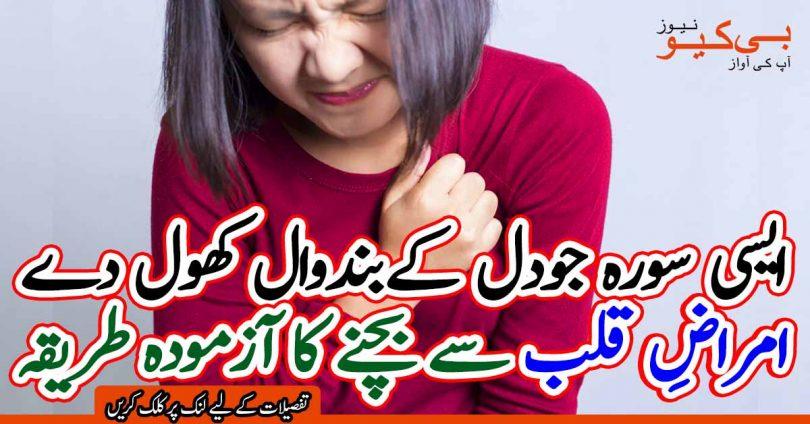امراض قلب
