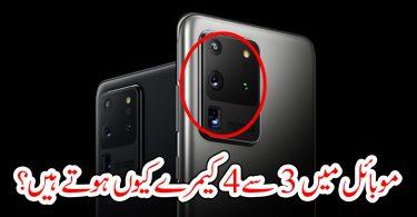 موبائل میں 3 سے 4 کیمرے کیوں ہوتے ہیں؟