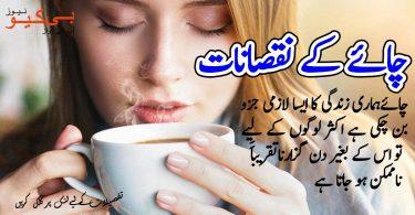 چائے کے نقصانات