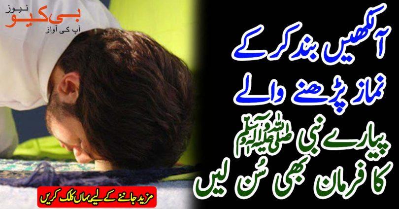 آنکھیں بند کر کے نماز پڑھنے والے، پیارے نبی ﷺ کا فرمان بھی سُن لیں
