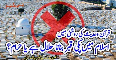 اسلام میں پکی قبر بنانا حلال ہے یا حرام؟