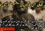 """اللہ تعالٰی جن لوگوں کی """"قسم"""" کو نہیں ٹالتا"""