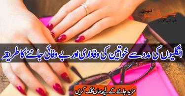 انگلیوں کی مدد سے خواتین کی وفاداری اور بے وفائی جاننےذبردست کا طریقہ