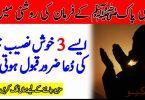 تین ایسے خوش نصیب لوگ ہیں جن کی دعا ضرور قبول ہوتی ہے