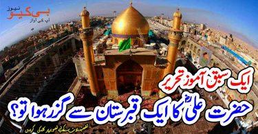 حضرت علی رضی اللہ تعالی عنہ کا ایک قبر سستا ن سےگزرہوا تو؟