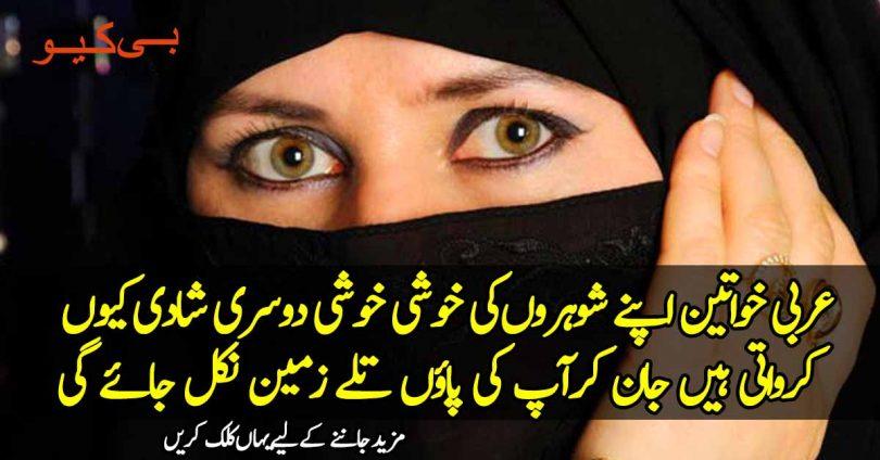 عربی خواتین اپنے شوہروں کی خوشی خوشی دوسری شادی کیوں کرواتی ہیں جان کرآپ کی پاؤں تلے زمین نکل جائے گی
