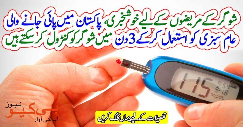 شوگر کے مریضوں کے لیے بڑی خوشخبری، پاکستان میں پائی جانے والی عام سبزی کو استعمال کرکے 3 دن میں شوگر کوکنٹرول کرسکتے ہیں