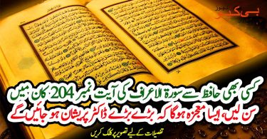 کسی بھی حافظ قرآن سے سورۃ الاعراف کی آیت نمبر 204سات مرتبہ کان میں سن لیں