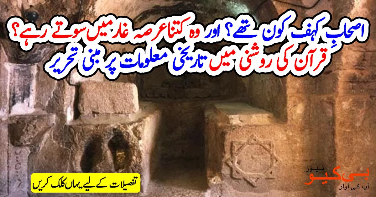 اصحابِ کہف کون تھے؟ اور وہ کتنا عرصہ غار میں سوتے رہے؟ قرآن کی روشنی میں تاریخی معلومات پر مبنی تحریر
