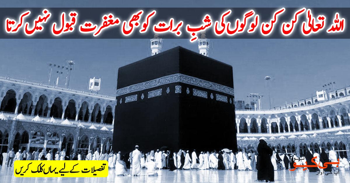 اللہ تعالٰی کن کن لوگوں کی شب برات کو بھی مغفرت قبول نہیں کرتا