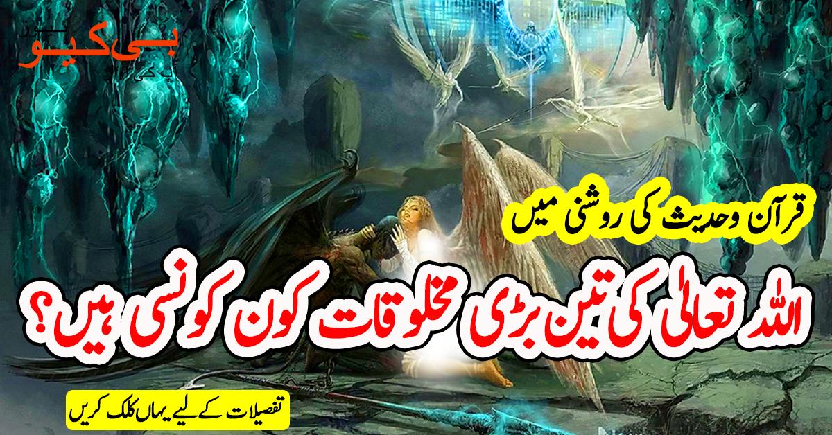 اللہ تعالیٰ کی تین بڑی مخلوقات کون کونسی ہیں؟