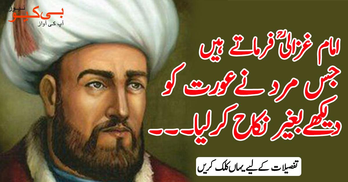 امام غزالی فرماتے ہیں، جس مرد نےعورت کو د یکھےبغیر نکاح کرلیا۔ ۔ ۔!!!