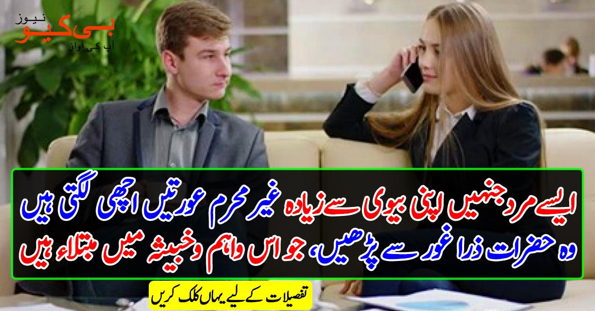 ایسے مرد جنہیں اپنی بیوی سے زیادہ غیرمحرم عورتیں اچھی لگتی ہیں