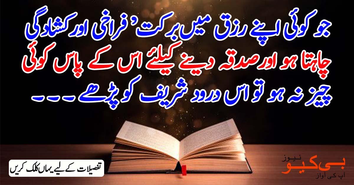 جو کوئی اپنے رزق میں برکت' فراخی اور کشادگی چاہتا ہو اور صدقہ دینے کیلئے اس کے پاس کوئی چیز نہ ہو تو اس درود کو پڑھے