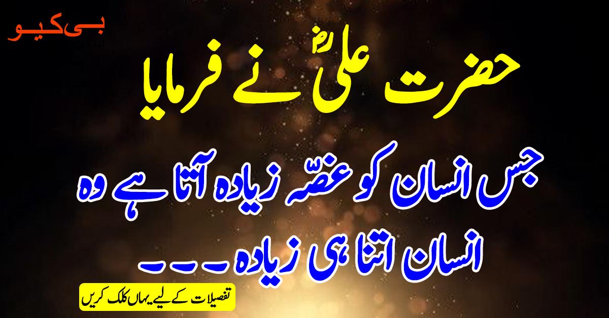 حضرت علی رضی اللہ عنہ نے فرمایا، جس انسان کو غصہ زیادہ آتا ہے وہ انسان اتنا ہی زیادہ