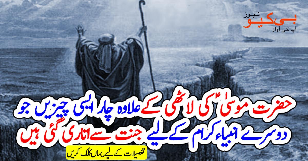 حضرت موسیٰ ؑ کی لاٹھی کے علاوہ چار ایسی چیزیں جو دوسرے انبیاء کرام کے لیے جنت سے اتاری گئی ہیں