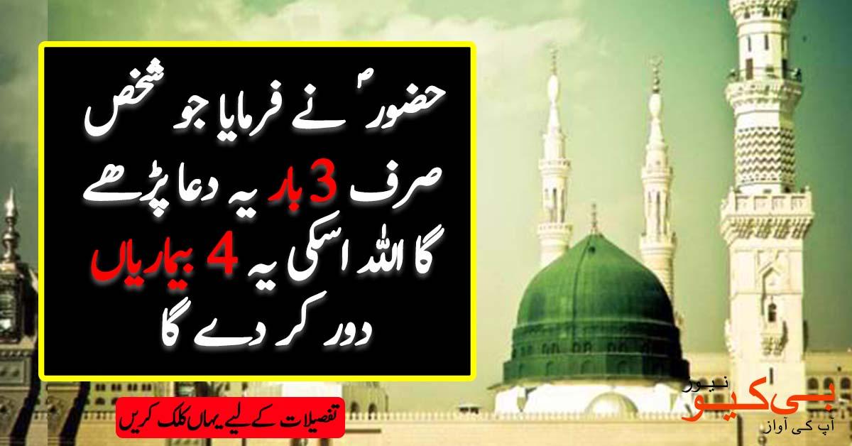 حضور ؐ نے فرمایا جو شخص 3 بار یہ دعا پڑھے گا اللہ اسکی 4 بیماریاں دور کر دے گا
