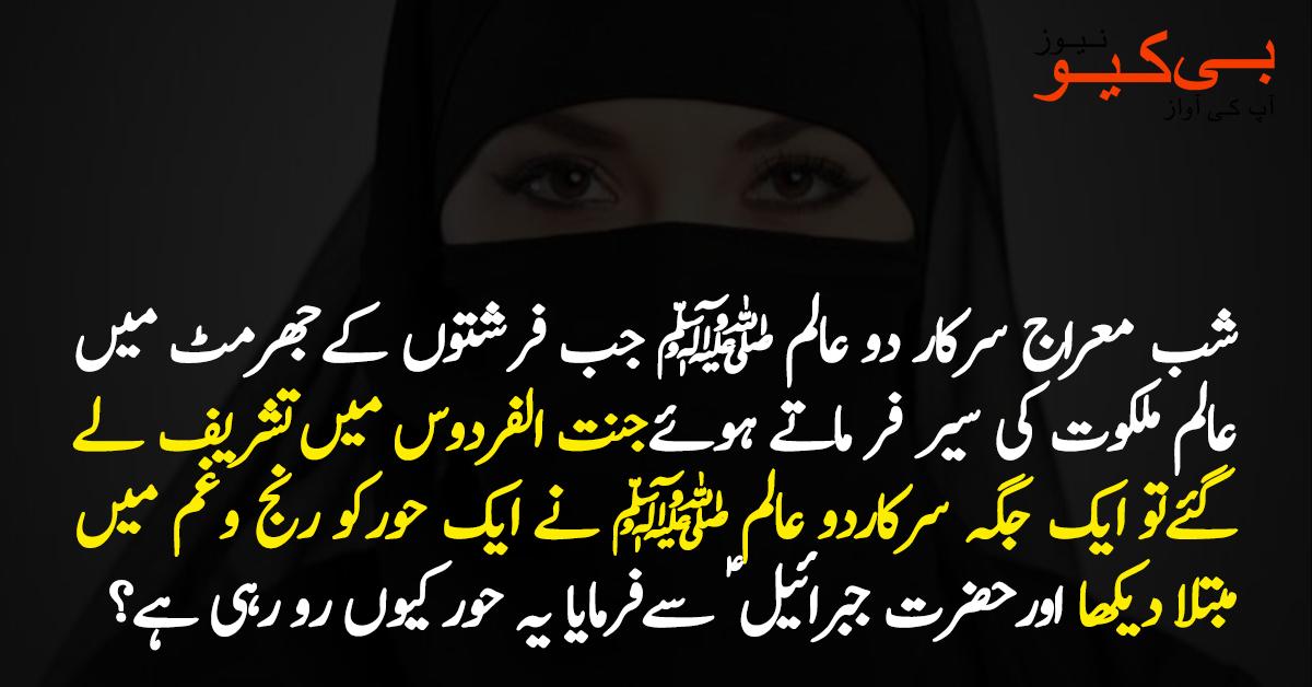 حضرت بلال رضی اللہ تعالٰی عنہ اور حور کا خوبصورت واقعہ