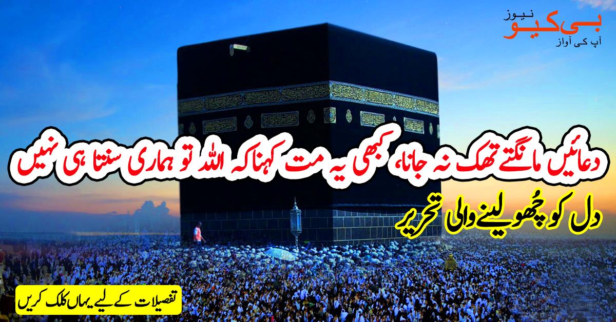 دعائیں مانگتے تھک نہ جانا، کبھی یہ مت کہنا کہ اللہ تو ہماری سنتا ہی نہیں