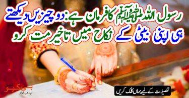 رسول اللہ ﷺ کا فرمان عالی شان ہے: دوچیزیں دیکھتے ہی اپنی بیٹی کے نکاح میں تاخیرمت کرو
