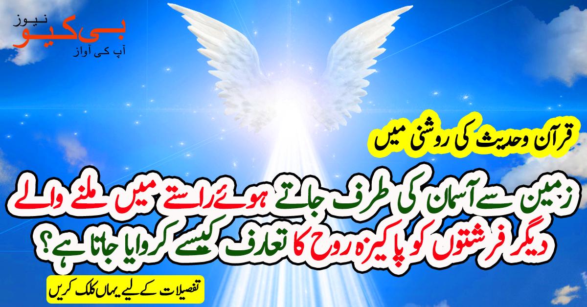 زمین سےآسمان کی طرف جاتے ہوئےراستے میں ملنے والے دیگر فرشتوں کو پاکیزہ روح کا تعارف کیسے کروایا جاتا ہے؟