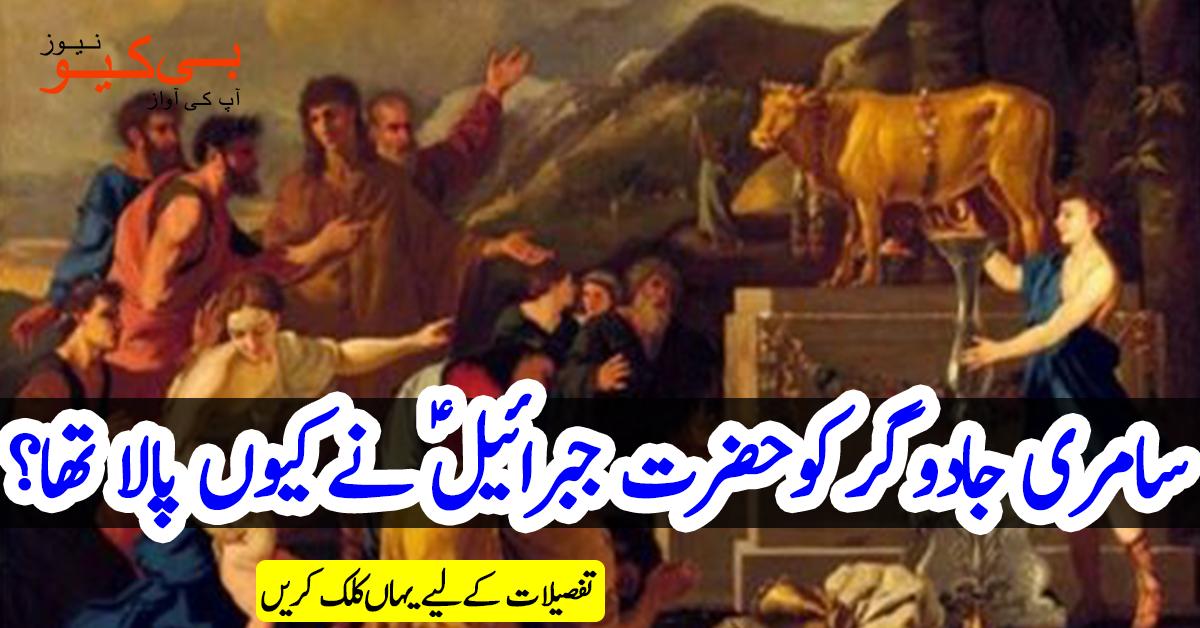 سامری جادوگر کون تھا؟ اور اسے حضرت جبرئیل علیہ السلام نے کیوں پالا تھا