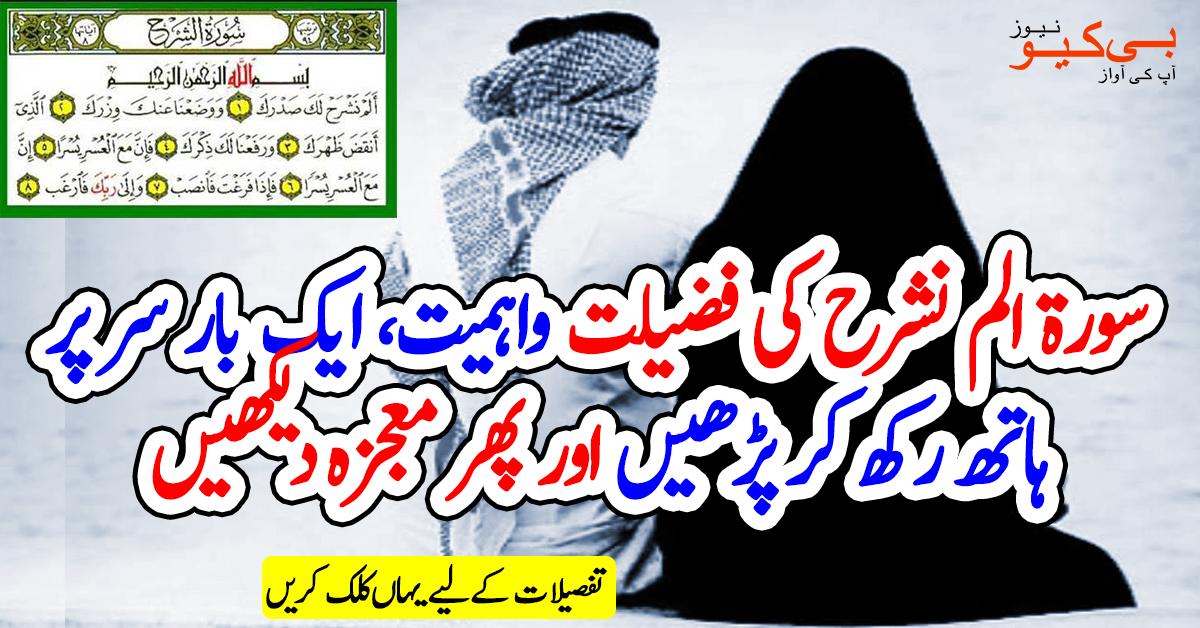 سورۃ الم نشرح کی فضیلت واہمیت، ایک بار سر پر ہاتھ رکھ کر پڑھیں اور پھر معجزہ دیکھیں