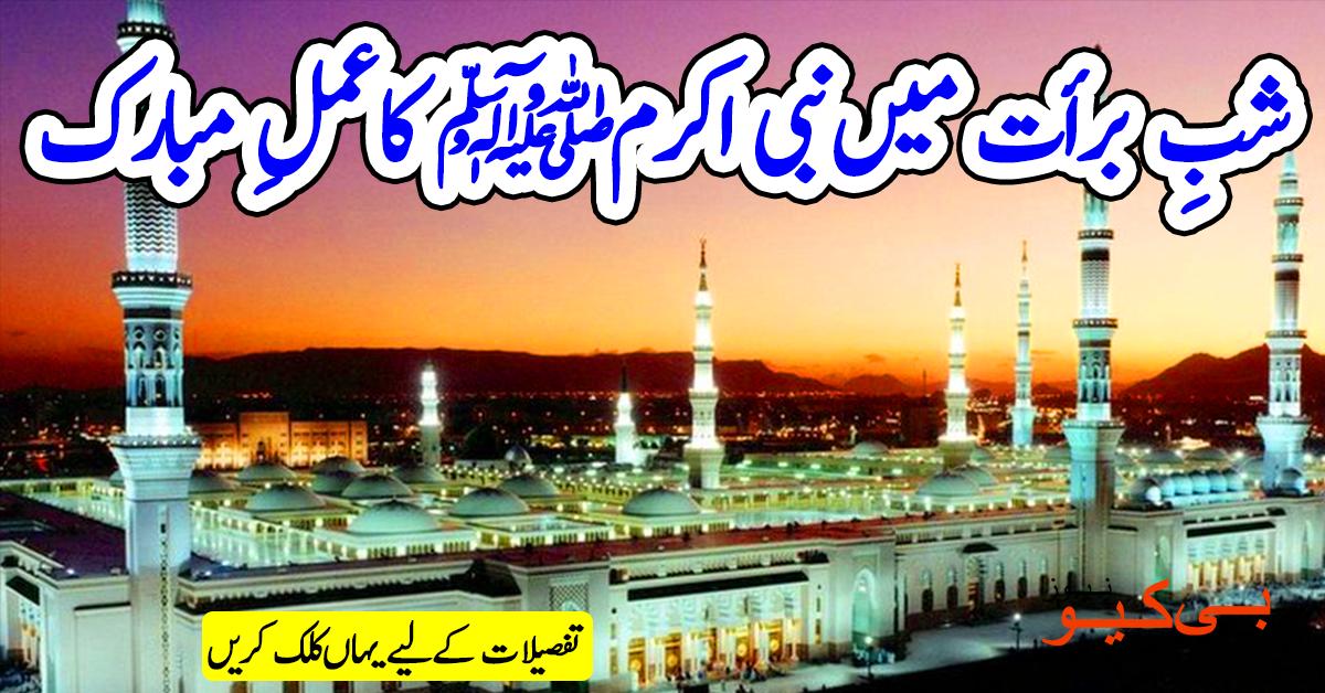 شبِ برأت میں نبی اکرم ﷺ کا عملِ مبارک