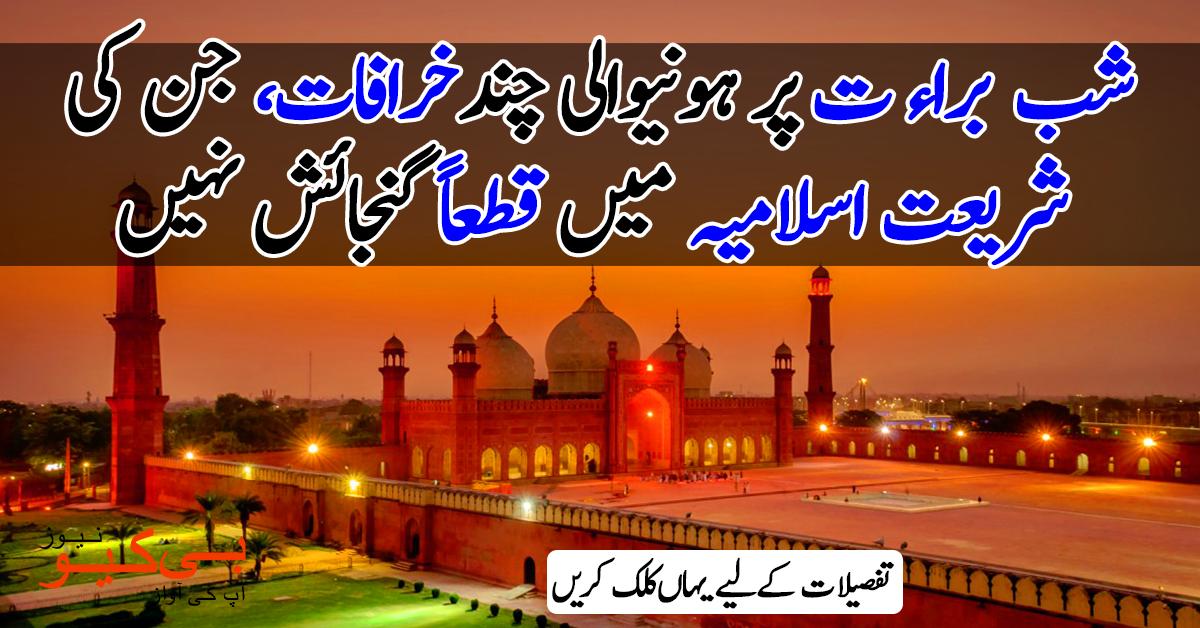 شب براء ت کی خرافات، جن کی شریعت اسلامیہ میں قطعاً گنجائش نہیں
