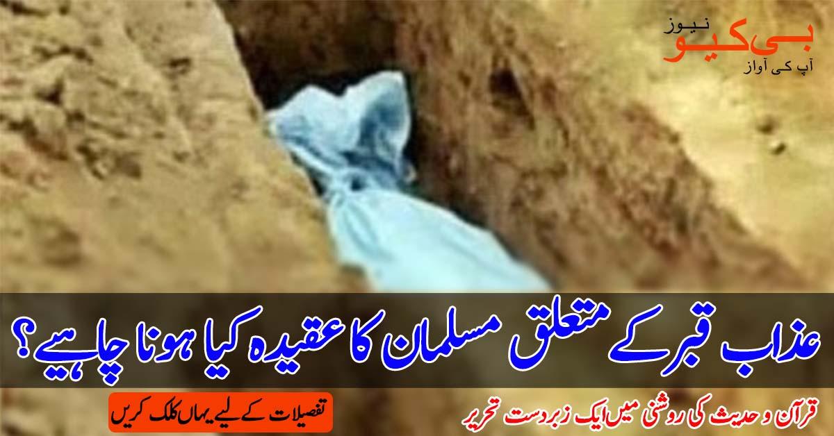 عذاب قبر کے متعلق مسلمان کا عقیدہ کیا ہونا چاہیے؟