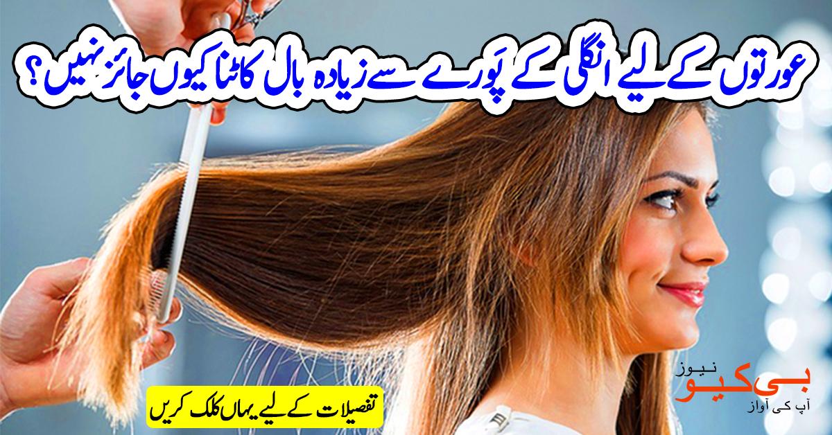 عورتوں کےلیے انگلی کے پَورے سے زیادہ بال کاٹنا کیوں جائز نہیں؟
