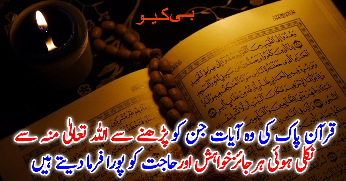 قرآن پاک کی وہ آیات جن کو پڑھنے سے اللہ تعالیٰ منہ سے نکلی ہوئی ہرجائزخواہش اورحاجت کو پورا فرما دیتے ہیں