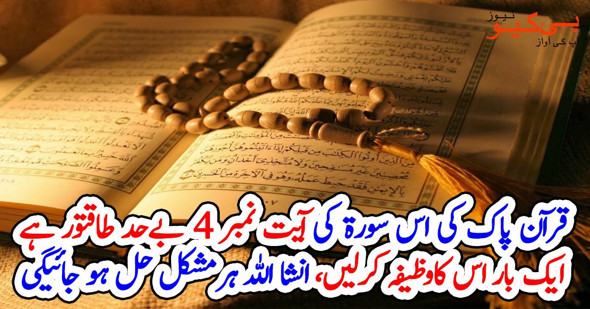 قرآن پاک کی اس سورت کی آیت نمبر 4 بے حد طاقتور ہے، ایک بار اس کا وظیفہ کر لیں، انشا اللہ ہر مشکل حل ہو جائیگی