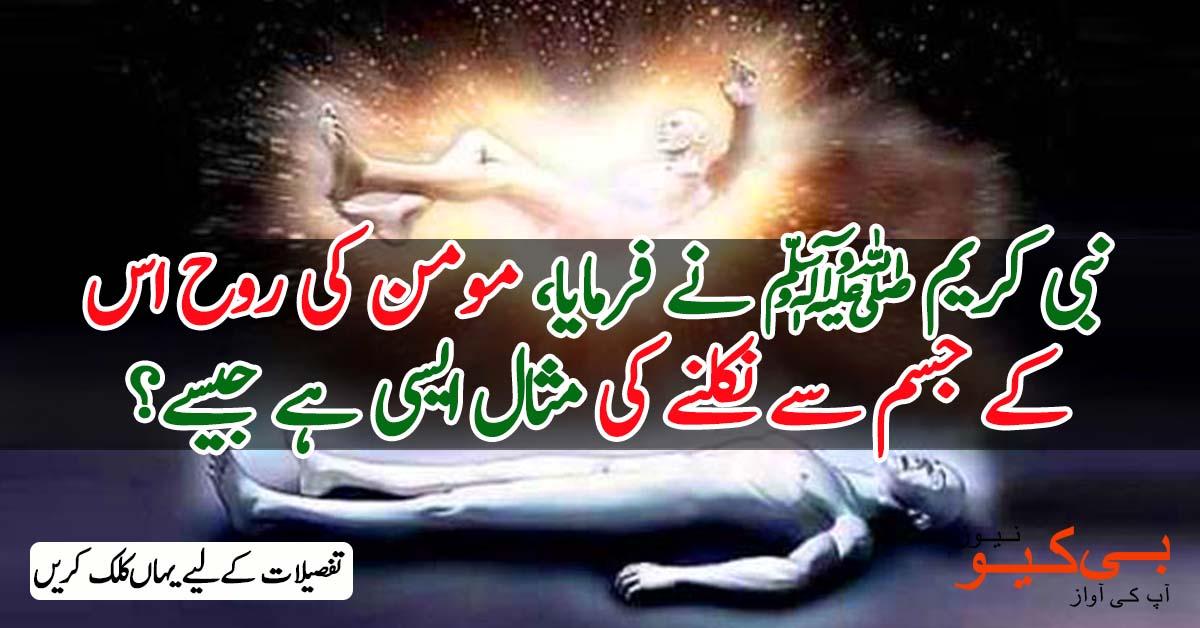 نبی کریم صلی اللہ علیہ وسلم نے فرمایا، مومن کی روح اس کے جسم سے نکلنے کی مثال ایسی ہے جیسے؟