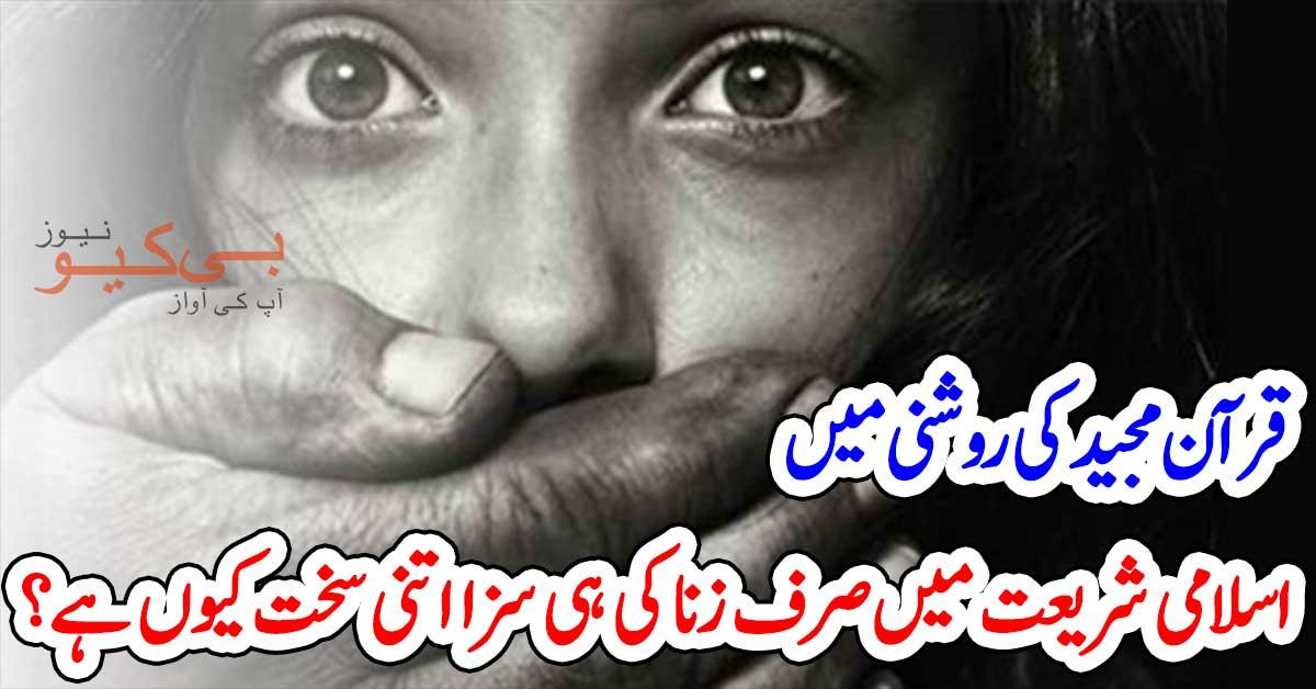 اسلامی شریعت میں صرف زن-ا کی ہی سزا اتنی سخت کیوں رکھی گئی ہے؟