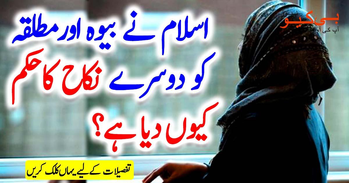 اسلام نے بیوہ اور مطلقہ کو دوسرا نکاح کا حکم کیوں دیا ہے؟