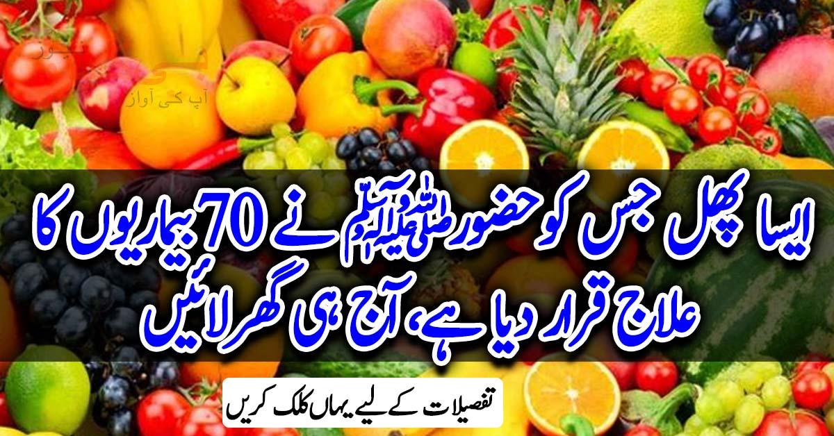 ایسا پھل جس کو حضورﷺ نے 70بیماریوں کا علاج قرار دیا، آج ہی گھرلائیں اورفوائد دیکھیں