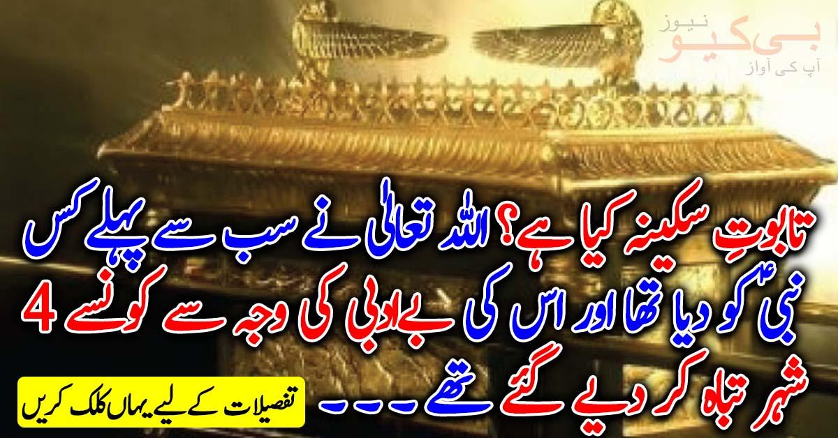 تابوتِ سکینہ کیا ہے؟ اللہ تعالیٰ نے سب سے پہلےکس نبیؑ کو دیا تھا اور اس کی بےادبی کی وجہ سے کونسے 4 شہر تباہ کر دیے گئے تھے