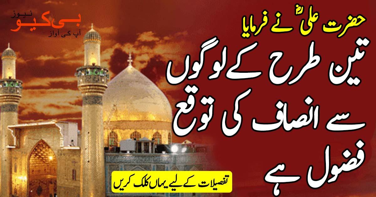 حضرت علی ؓ نے فرمایا: تین طرح کے لوگوں سے انصاف کی توقع فضول ہے