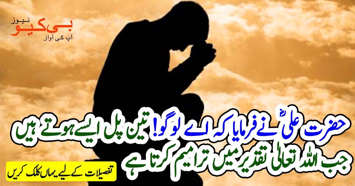 حضرت علی رضی اللہ عنہ اللہ تعالیٰ نے فرمایا کہ اے لوگو! تین پل ایسے ہوتے ہیں جب اللہ تعالیٰ تقدیر میں ترامیم کرتا ہے