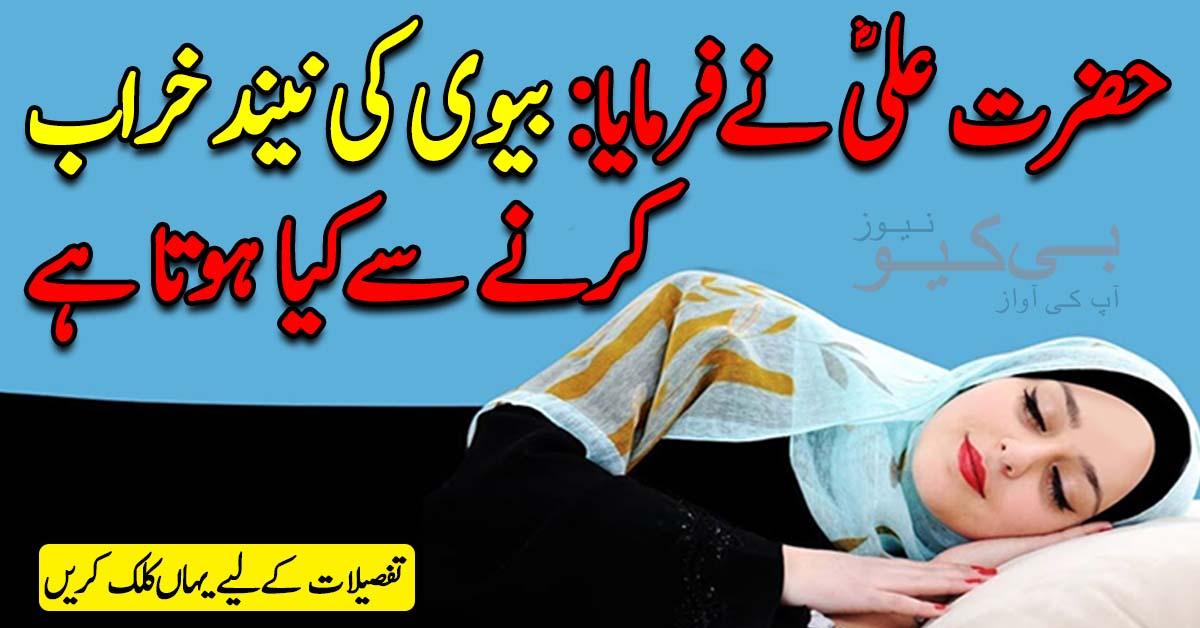 بیوی کی نیند خراب کرنے سے کیا ہوتا ہے