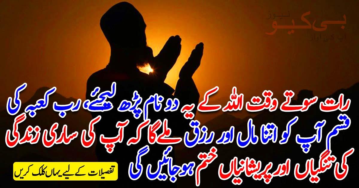 رات سوتے وقت اللہ کے یہ دو نام پڑھ لیجئے، رب کعبہ کی قسم آپ کو اتنا مال اور رزق ملےگا کہ آپ کی ساری زندگی کی تنگیاں اور پریشانیاں ختم ہوجائیں گی