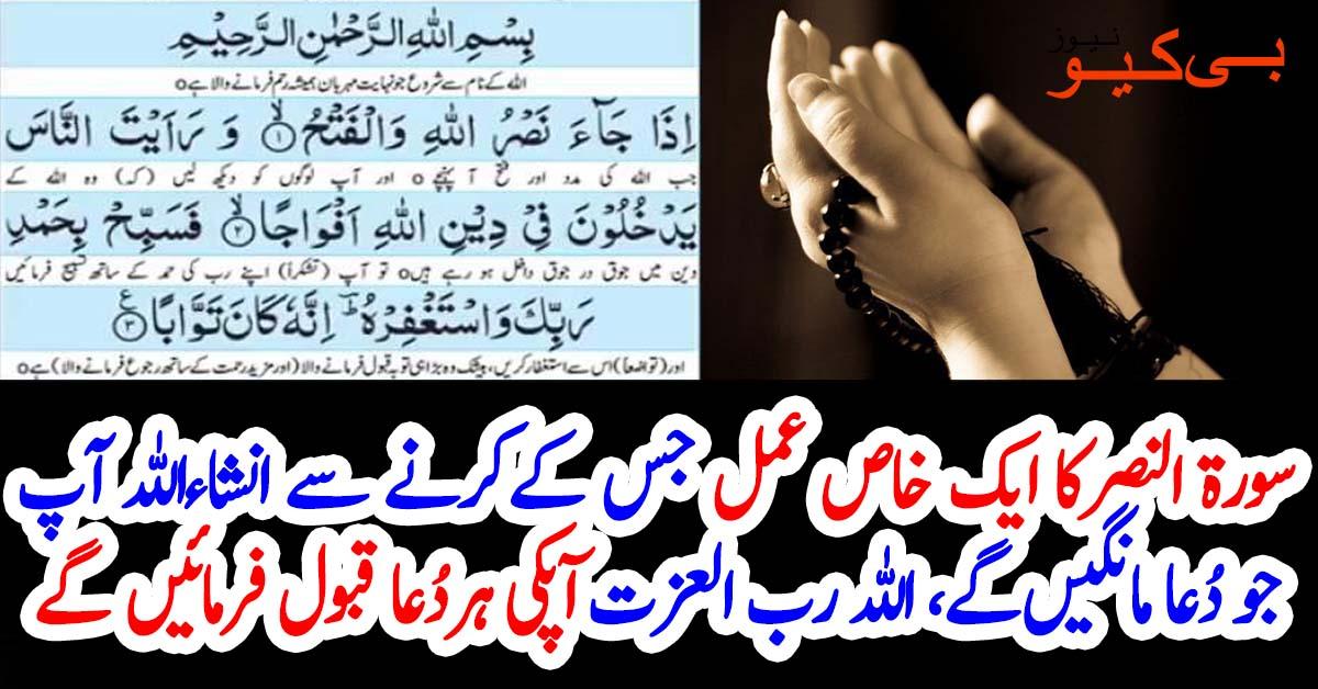 سورۃ النصر کا ایک خاص عمل جس کے کرنے سے انشاء اللہ آپ جو دعا مانگیں گے اللہ رب العزت آپ کی ہر دعا کو قبول فرمائیں گے